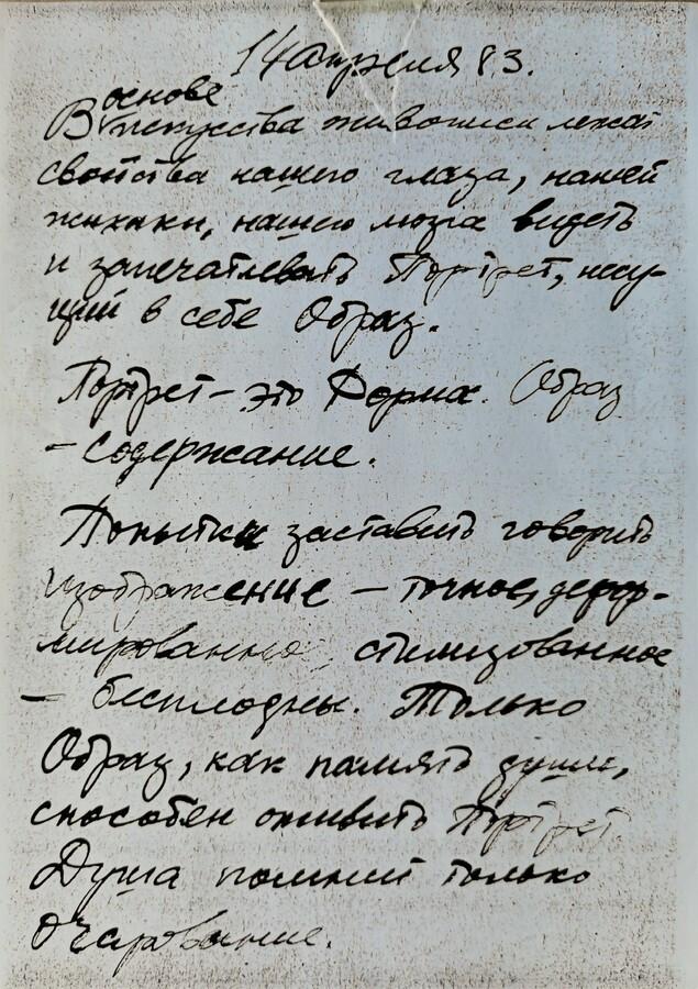Rublev Diary (12).jpg