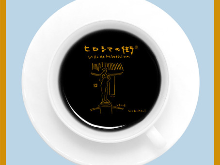 オリジナルコーヒー「ヒロシマの街®」ブレンド誕生!