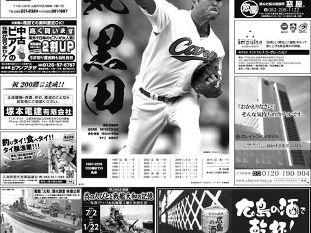 黒田投手、日米通算200勝!!