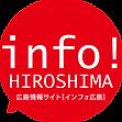 インフォ広島