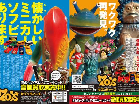 70年代に輝いていた玩具の王様を取り揃えた大人の癒しスポット誕生!