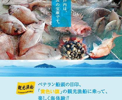 瀨戸内で海を満喫!