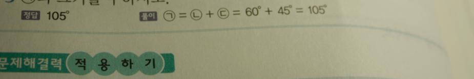 초등수학 이미지.PNG