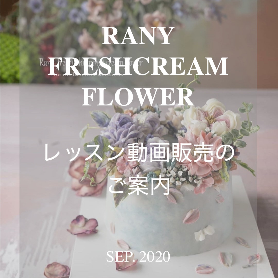 RANY FRESH CREAM