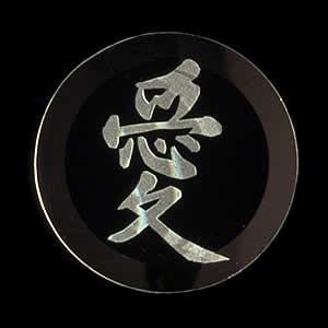 kanji_love.jpg