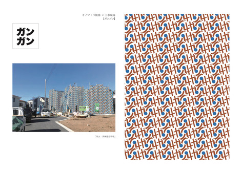 PATTERN_BOOK_0729_06_ガンガン_light.jpg