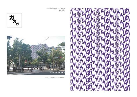 PATTERN_BOOK_0729_07_ガガガ_light.jpg