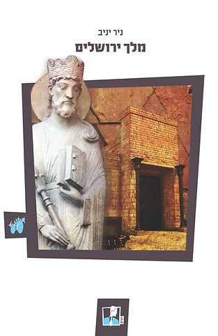 King of Jerusalem - Cover - Front.jpg