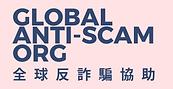 global antiscam org logo.png