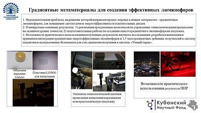 КубГУ Строганова.pptx.jpg
