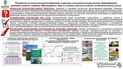 КубГАУ_Сайфетдинов.jpg