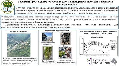 СНЦ РАН Захарихина.jpg