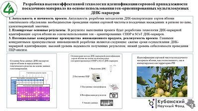 СКФНЦСВВ_Степанов.pptx.jpg