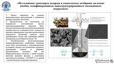 КубГУ_Барышев_МГ.pptx.jpg