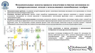 КубГУ Никоненко.pptx.jpg