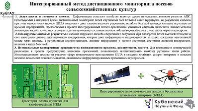 КубГАУ_Макаренко.jpg