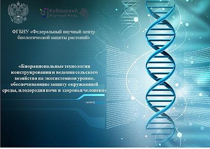 ФГБНУ ФНЦБЗР титульный лист.jpg