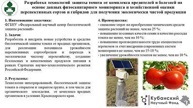 ФНЦ БЗР_Кремнева.pptx.jpg