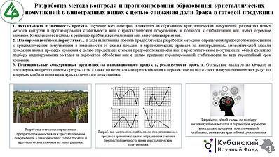 СКФНЦСВВ_Храпов.pptx.jpg