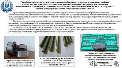 КубГТУ_Пломодьяло.jpg