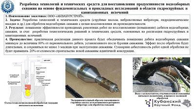 КубГТУ_Омельянюк.pptx.jpg