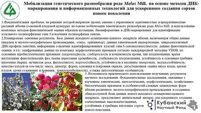СКФНЦСВВ Ульяновская Е.В..jpg