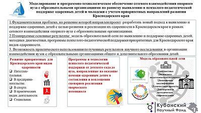 СГУ Мушкина.jpg