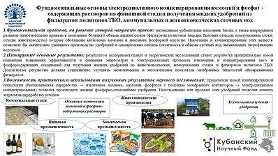 КубГУ Письменская Н.Д..pptx.jpg