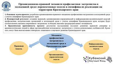 КубГУ_ Прохорова.pptx.jpg