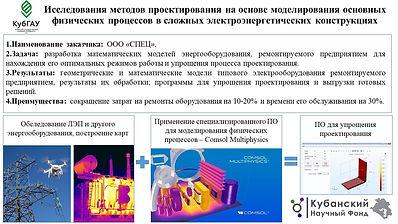 КубГАУ_Оськин.jpg