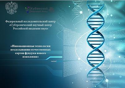 Субтропики титульный лист.jpg