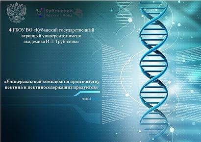 ФГБОУ ВО КубГАУ титульный лист.jpg