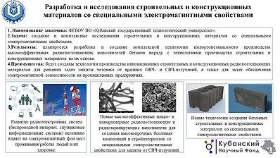 КубГТУ_Бузько В.Ю..pptx.jpg