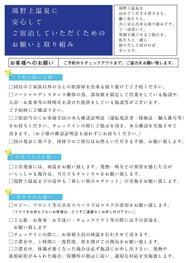 湯野上温泉ー衛生管理0722.jpg