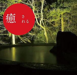 湯野上温泉.露天風呂.貸切風呂.大内宿.紫泉