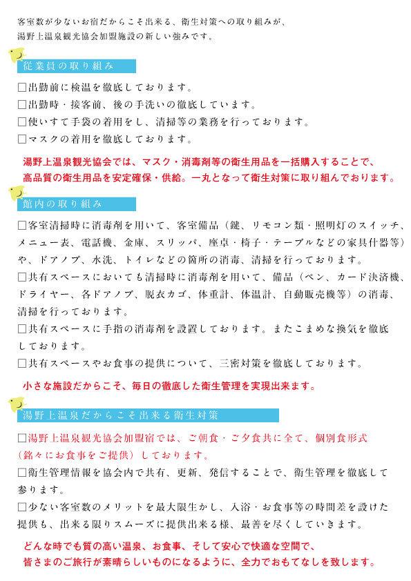 湯野上温泉ー衛生管理0722-2.jpg