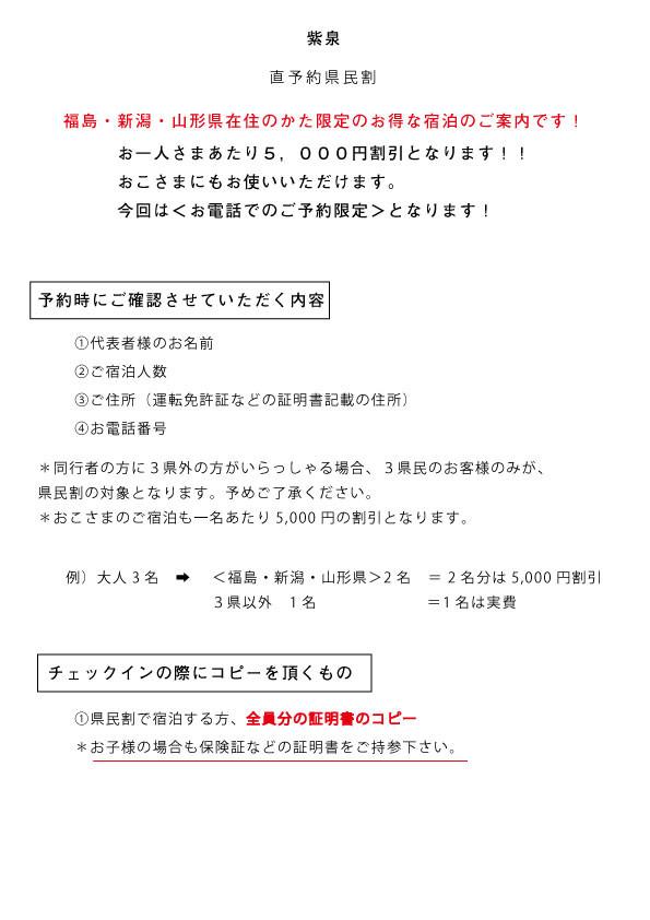 山形・新潟 宿泊割引事業の共通利用キャンペーンが始まります!!