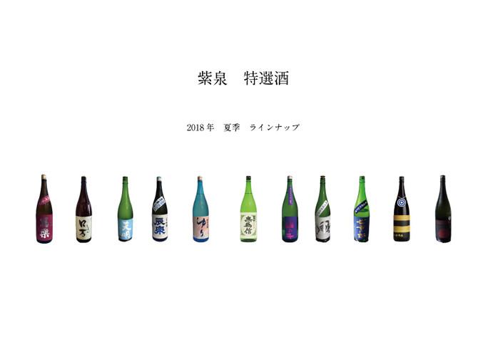 紫泉の特選酒 2018夏期ラインナップ