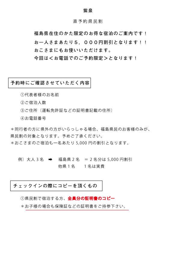 ふくしま県民割、10月31日まで延長です!