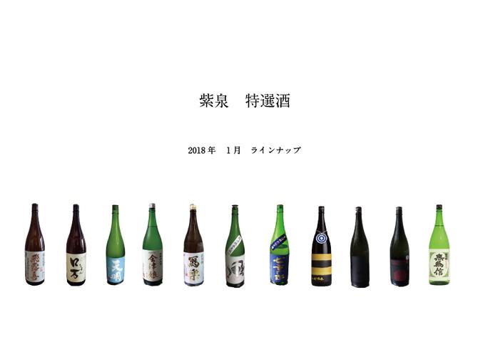 1月の特選酒