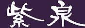 大内宿.湯野上温泉.紫泉