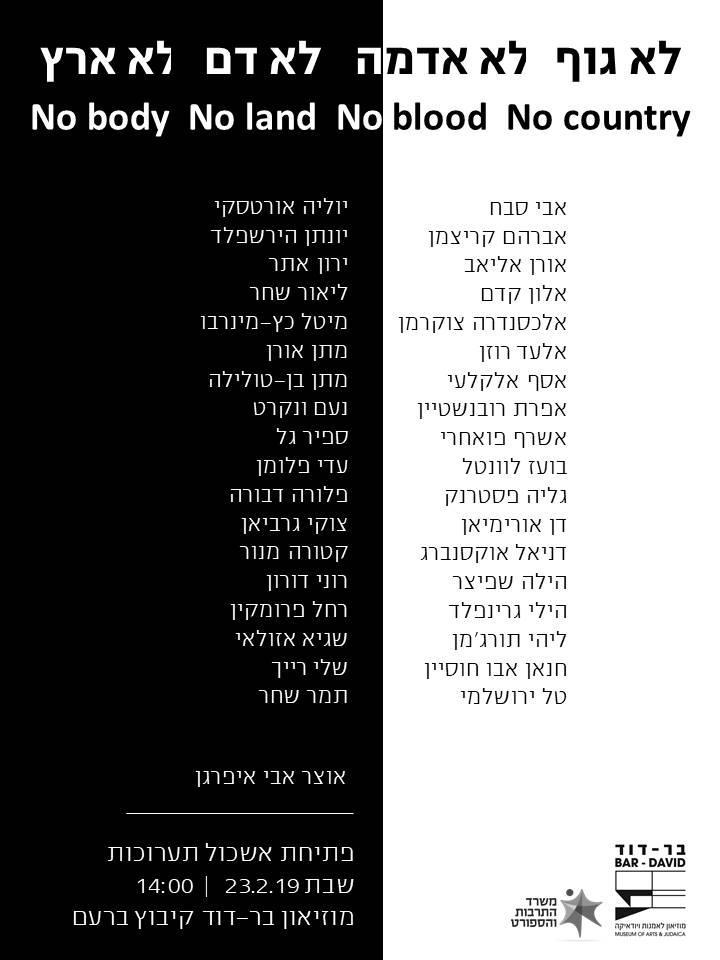 No Body, No Land, No Blood, No Country