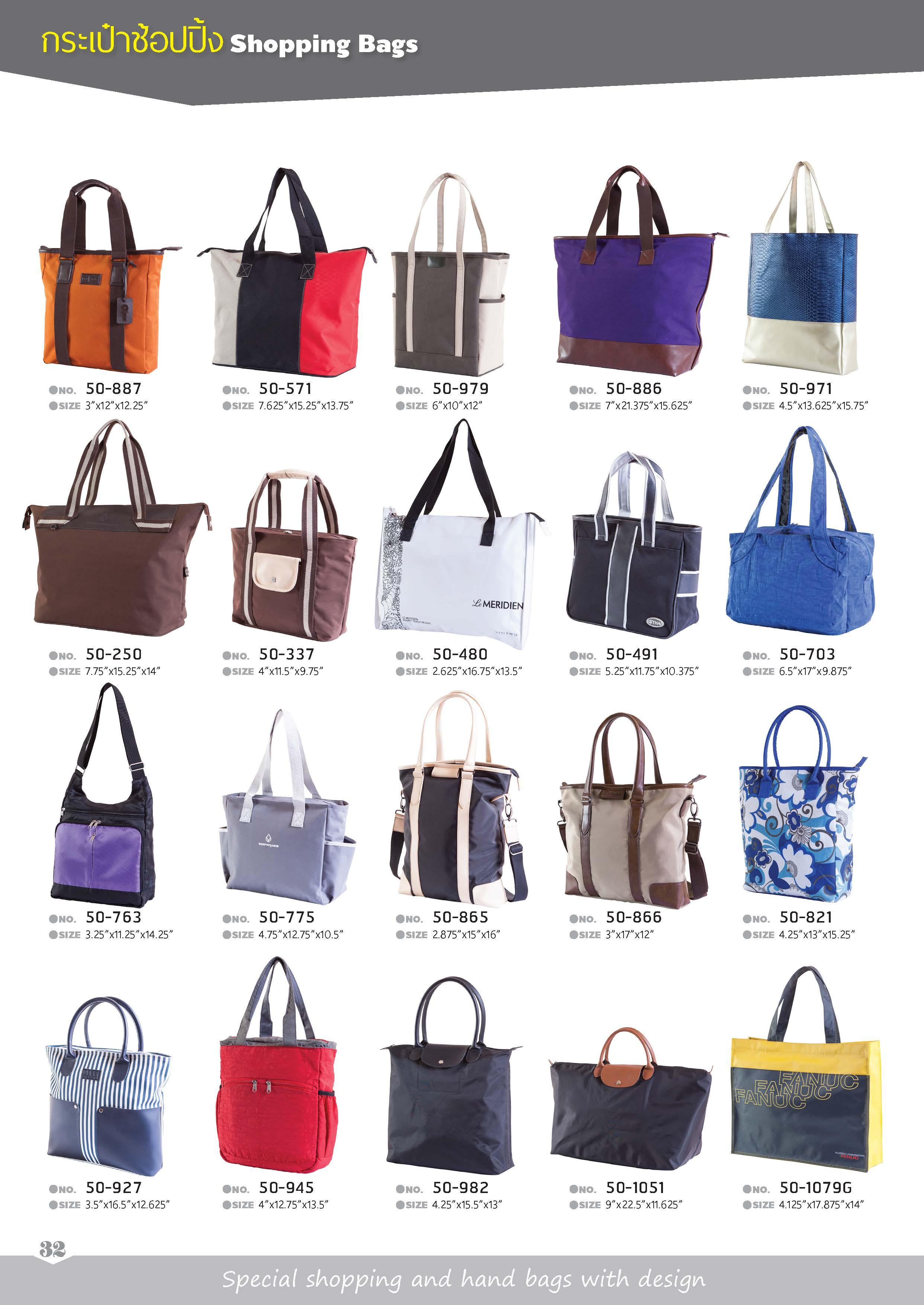กระเป๋าช้อปปิ้ง 3 (ถุงผ้า)