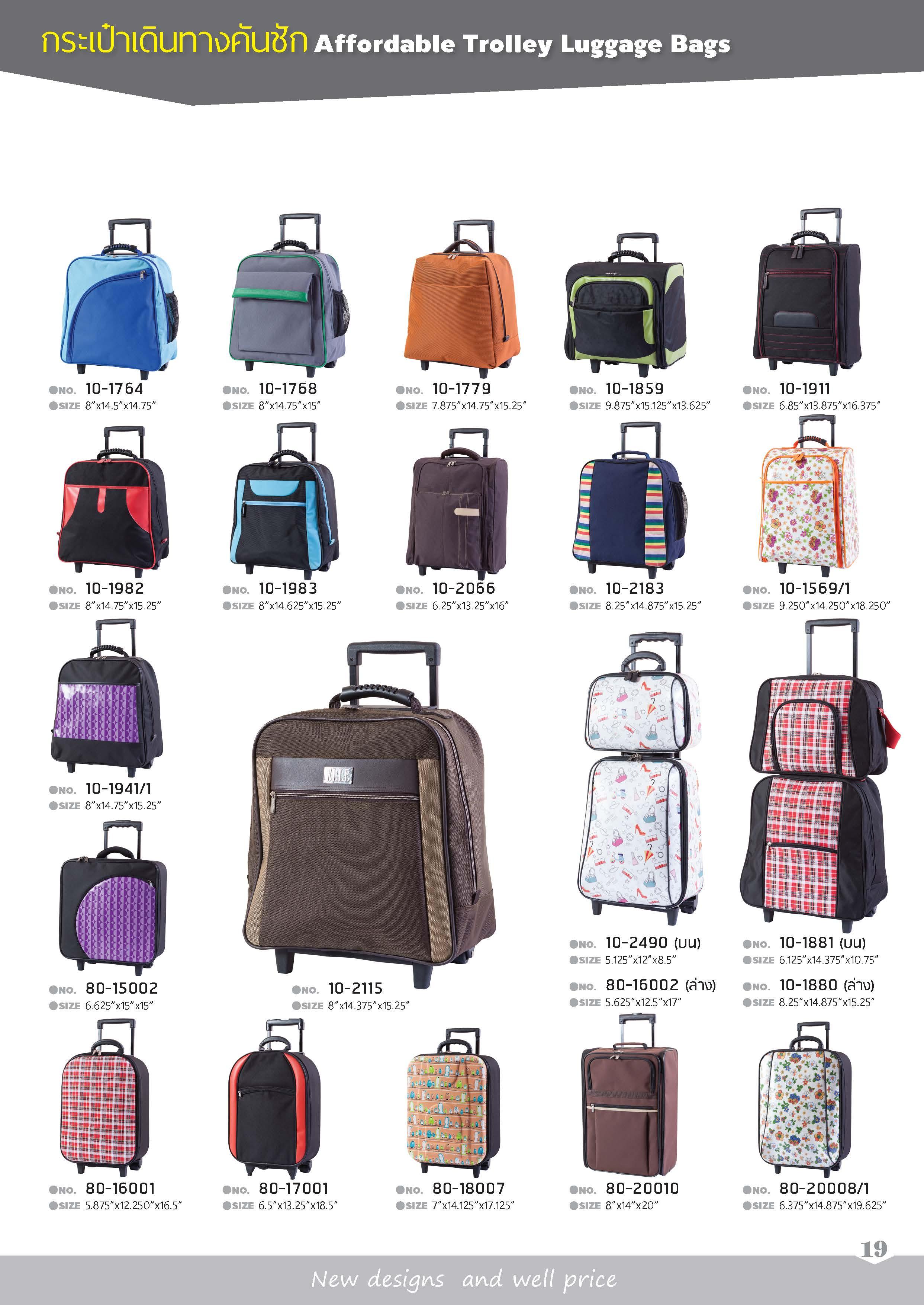 กระเป๋าเดินทางคันชัก (แบบถูก)
