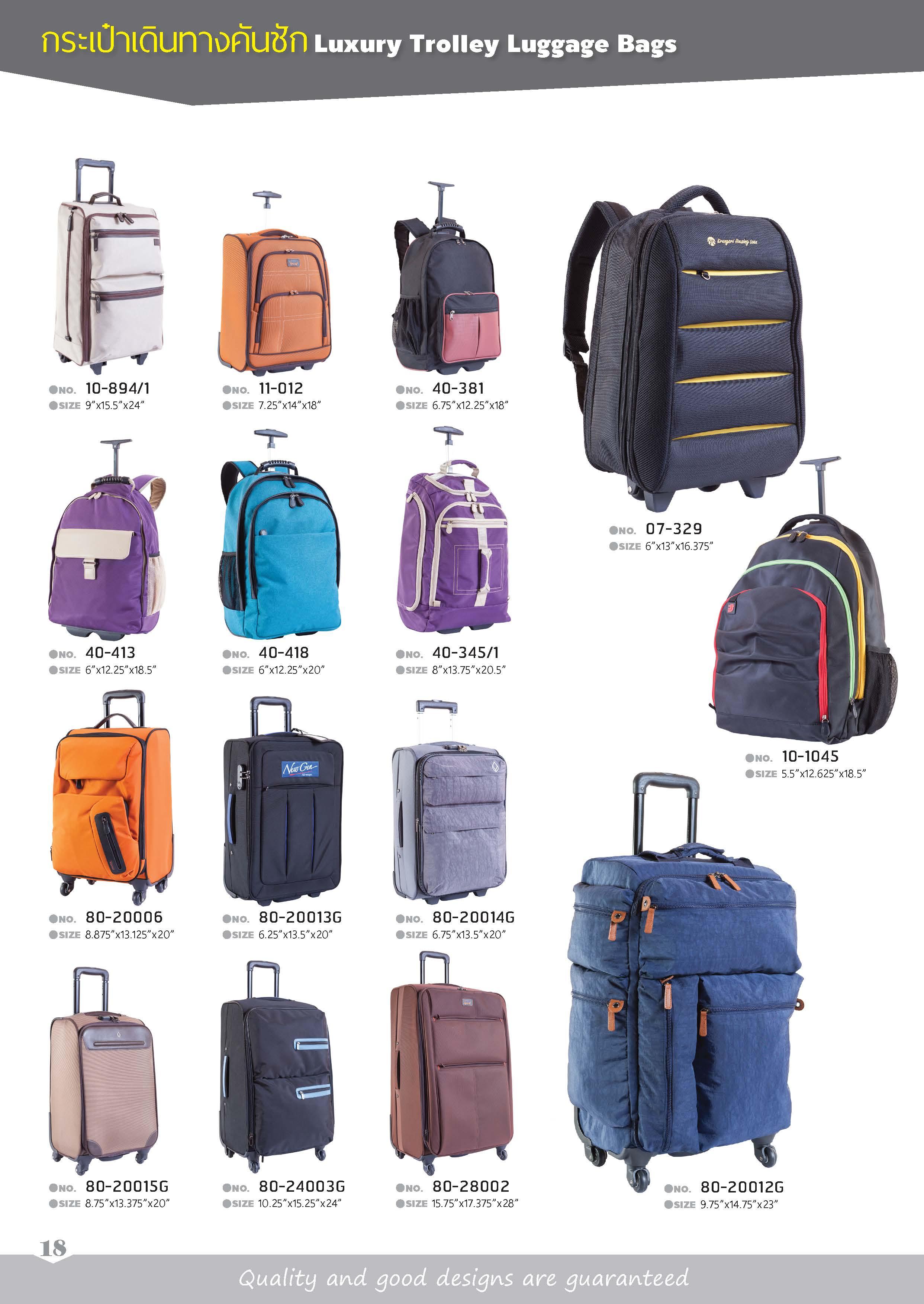 กระเป๋าเดินทางคันชัก (หรู)