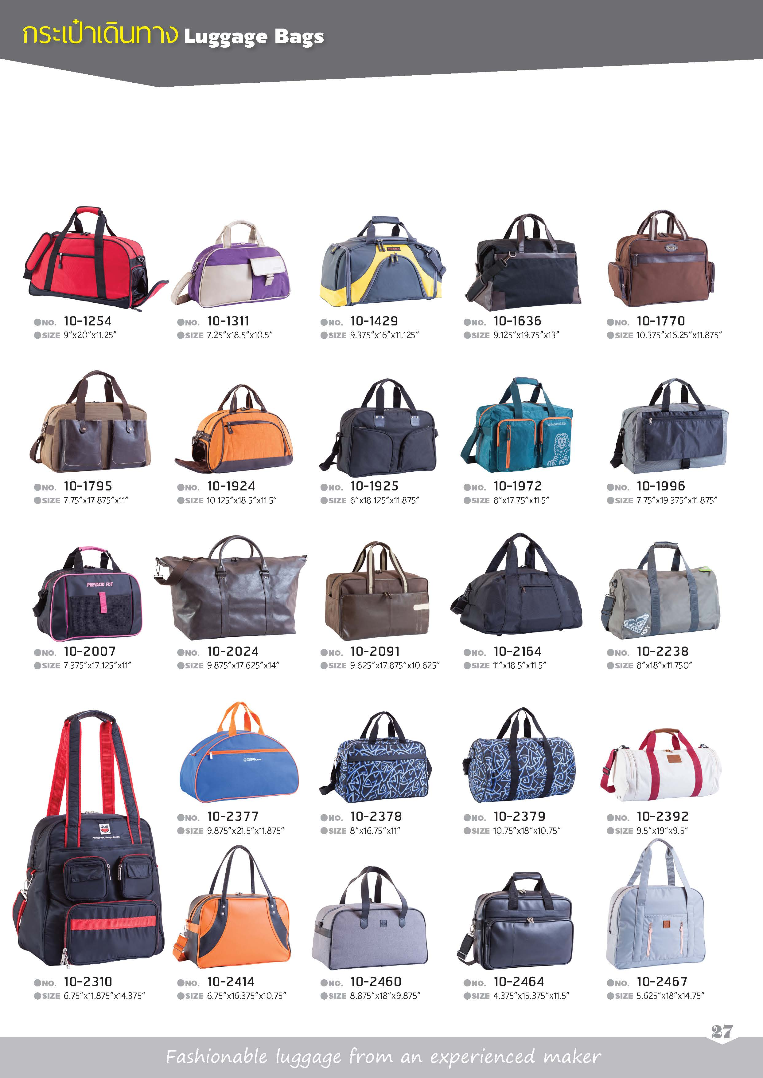 กระเป๋าเดินทาง (ทั่วไป)