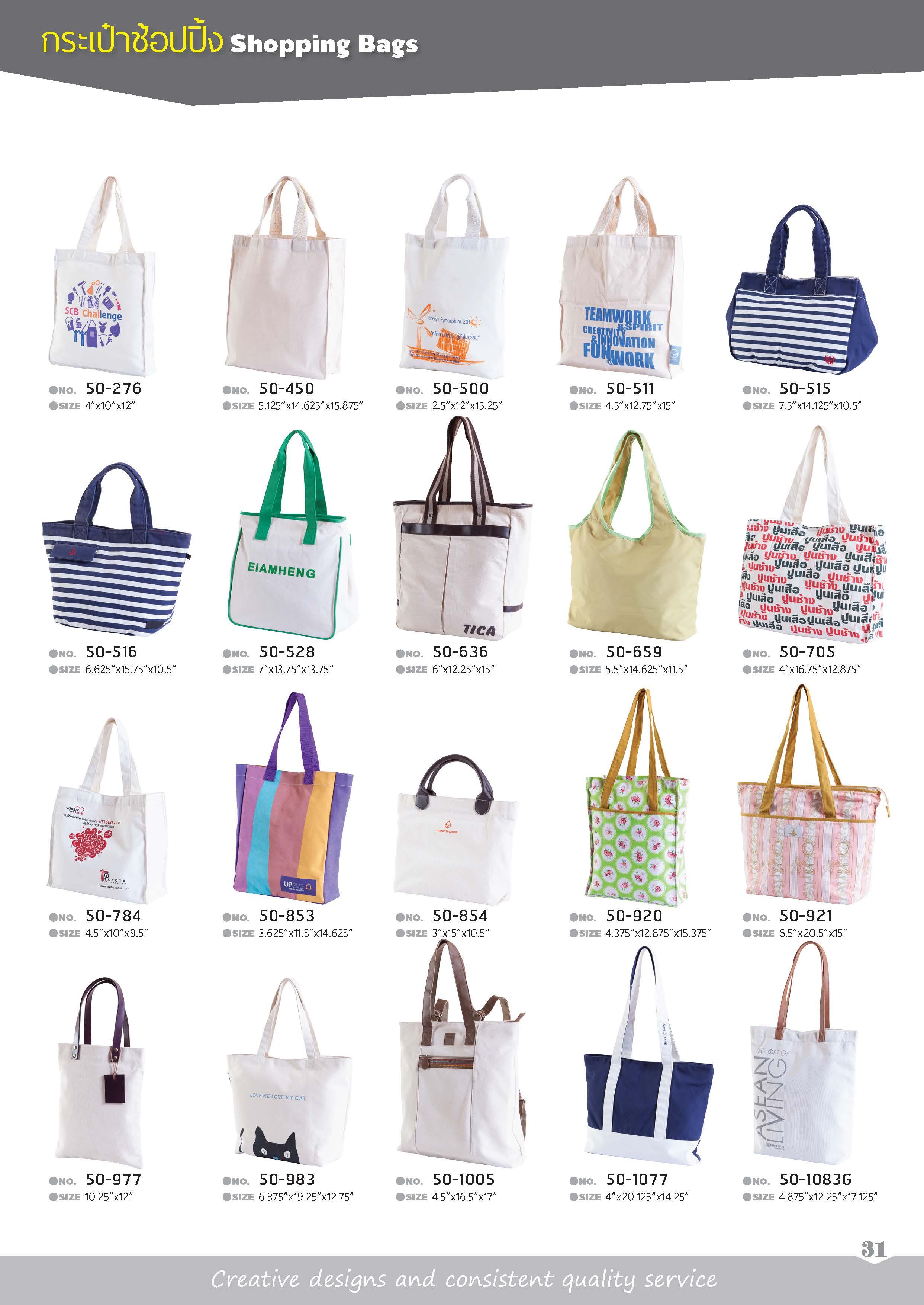 กระเป๋าช้อปปิ้ง 2 (ถุงผ้า)
