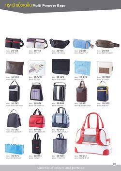 กระเป๋าเบ็ดเตล็ด 2
