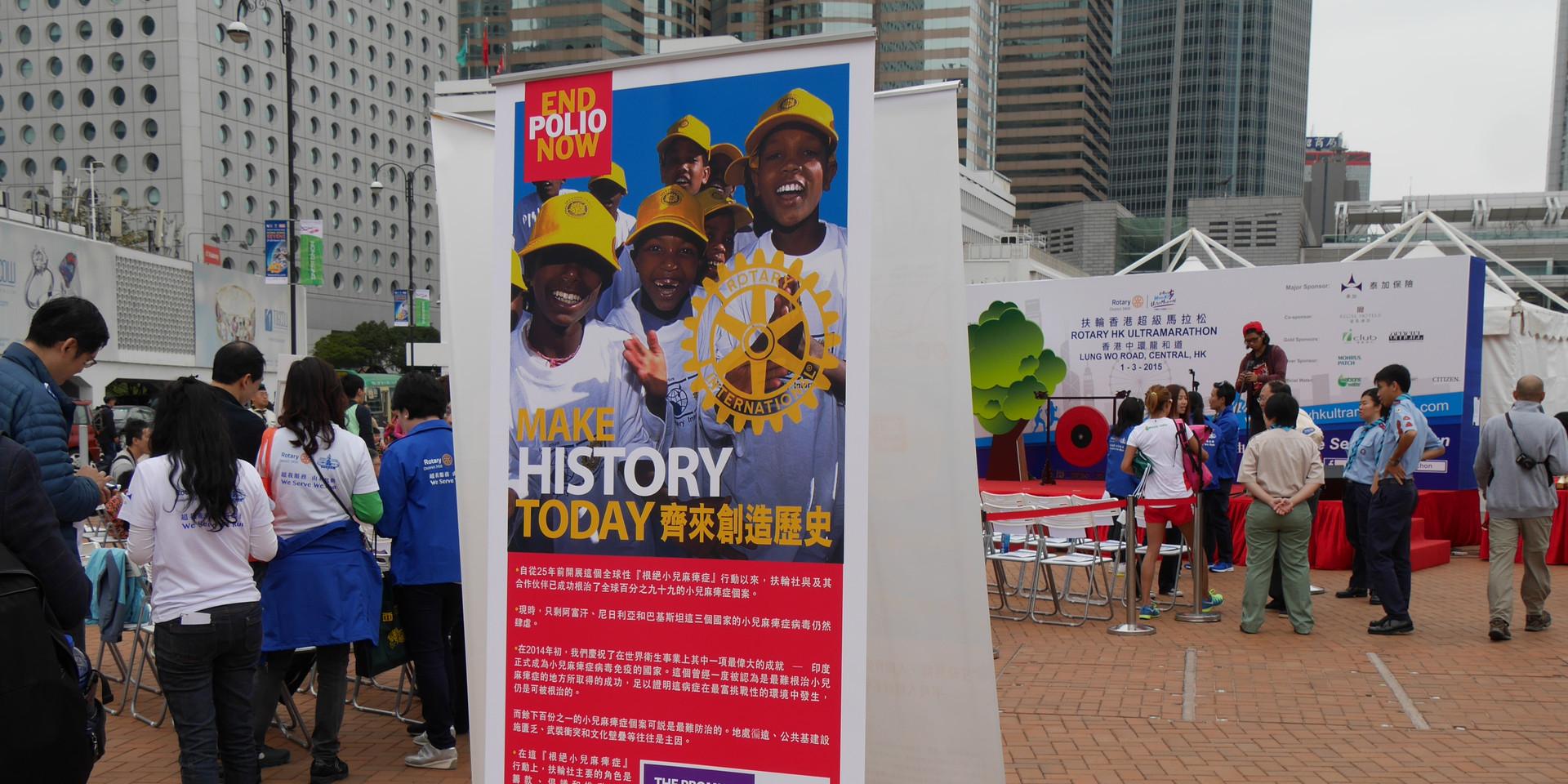 Ultramarathon _ Rotary Carnival 129.JPG