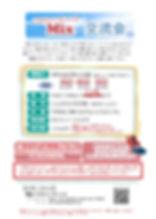 006Mix交流会チラシ改4.jpg